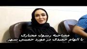 الهام حمیدی در خمینی شهر