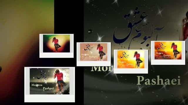 بهترین عکس وفیلم های مرتضی پاشایی دروبلاگ مرتضی پاشایی