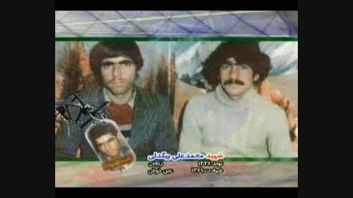 نماهنگ تصاویر،زندگینامه و وصیت نامه شهید محمدعلی بیگدلی