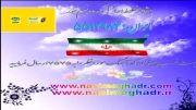 ایران 1 پیشواز ایرانسل