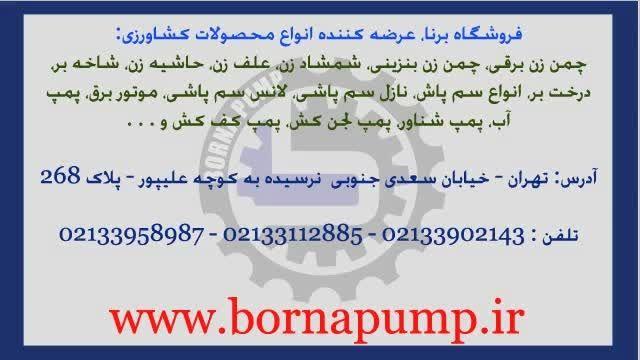فروش مه پاش فروش کف پاش فروش کارواش www.bonrpump.ir