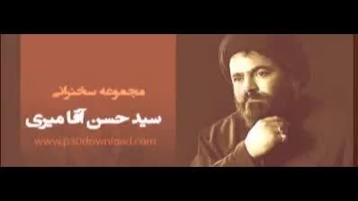 سخنرانی آقا سید حسین آقا میری درباره اخلاق مداری