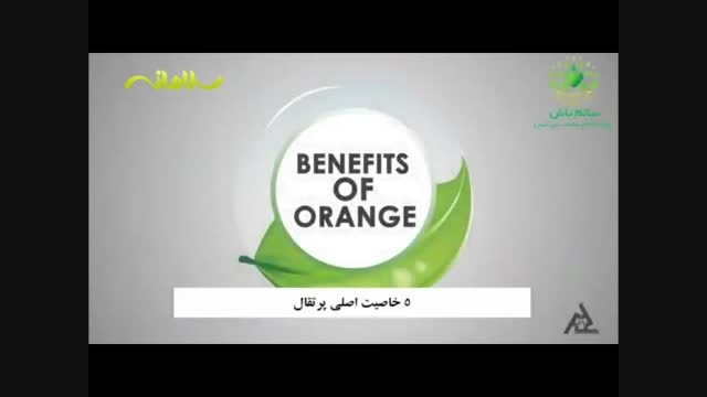 5 خاصیت اصلی پرتقال