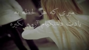 کاش میدیدم چیست آنچه از چشم تو تا عمق وجودم جاری است آ