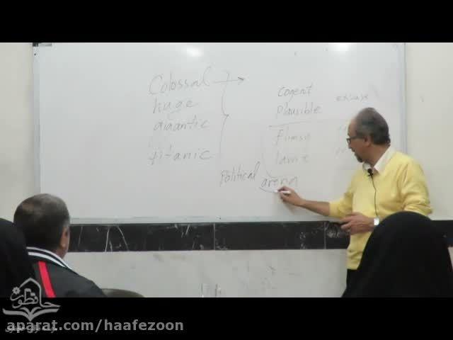 کلاس زبان عمومی و تخصصی الهیات. دکتر البرزی -جلسه پنجم