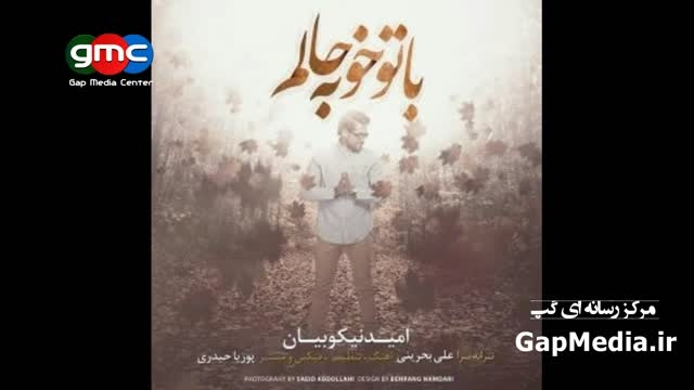 ریمیکس آهنگهای جمعه 17مهر1394