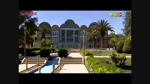 باغ ارم جاذبه گردشگری توریستی شیراز فیلم گلچین صفاسا