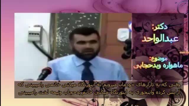 تاثیر ماهواره و بدحجابی در مجتمع اسلامی - کوردستان