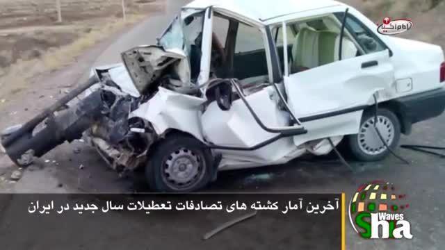 آخرین آمار کشته هاى تصادف های تعطیلات سال جدید در ایران