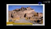 ارگ بم بزرگترین بنای خشتی جهان