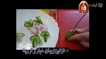 هنر در خانه - گل زیبای تربچه با خیار ...