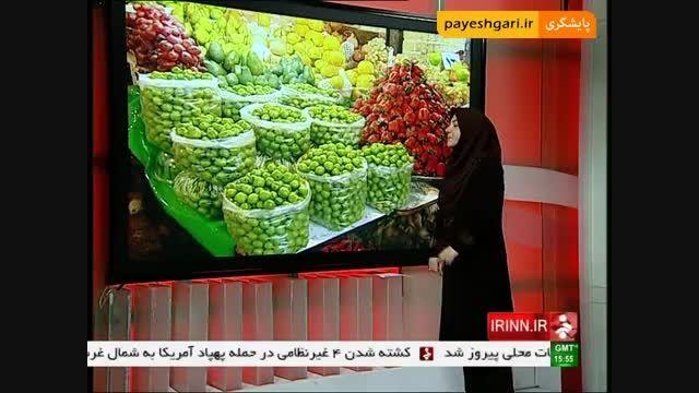 گزارش با موضوع قیمت میوه های نوبرانه