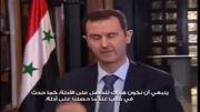 مصاحبه کامل بشار اسد با شبکه CBS درباره بحران سوریه 2013