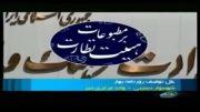 اظهارات علی جنتی(وزیر ارشاد) درباره توقیف روزنامه بهار