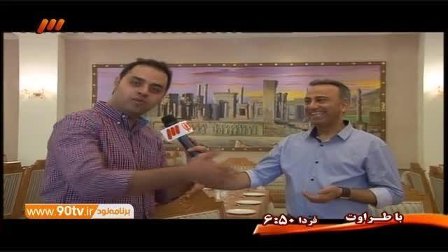 حواشی پیش از بازی عمان و ایران (نود ۲۰ مهر)