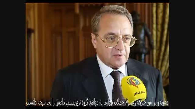 مسکو: ایران باید درحل پرونده های منطقه مشارکت کند