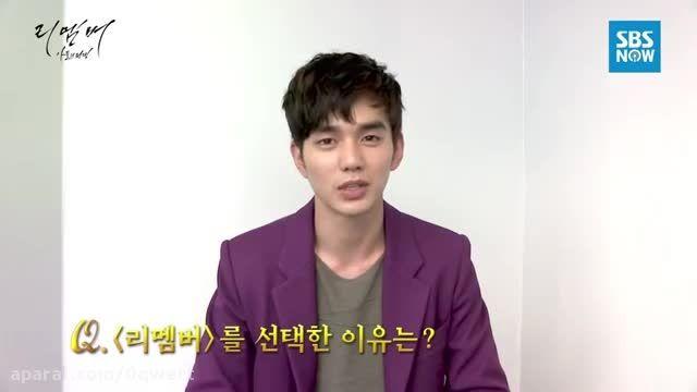 مصاحبه یو سئونگ هودر رابطه با سریال جدیدش به خاطر بسپار