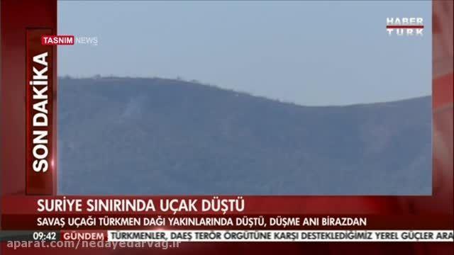 ترکیه یک جنگنده روسیه را در مرز سوریه سرنگون کرد