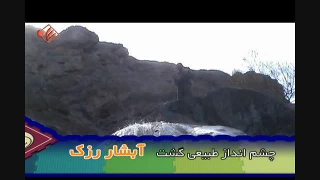 شهر زیبای من «گشت» (آبشار رزک)