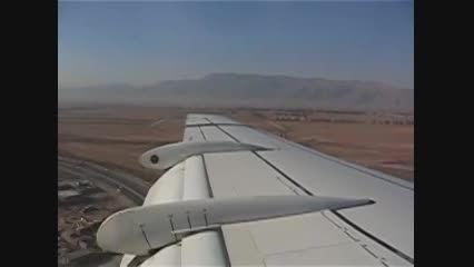 بلیت پرواز چارتر - فرود در فرودگاه شیراز
