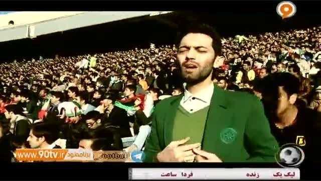 آهنگ ایران