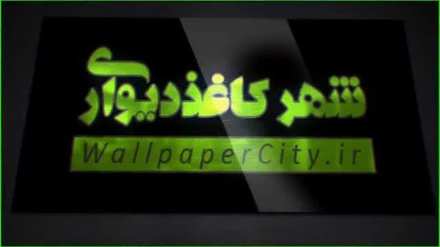 آلبوم شهر کاغذ دیواری