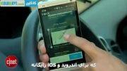 کنترل اطلاعات فنی خودرو با موبایل