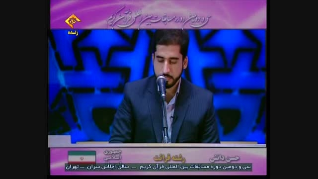 تلاوت حاج حسن دانش در مسابقات بین المللی قران کریم