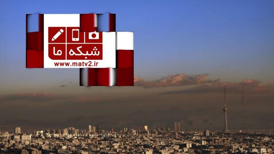 میان برنامه (وله) - دورنمای تهران