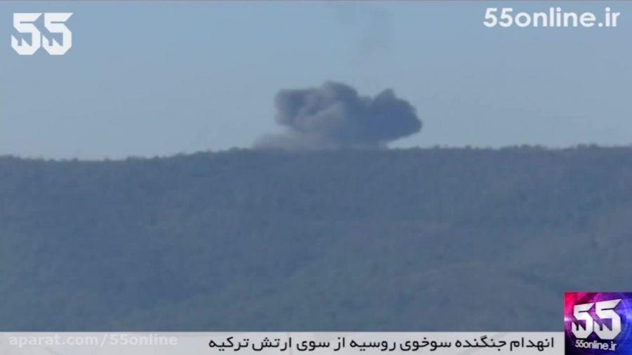 انهدام جنگنده سوخوی روسیه از سوی ارتش ترکیه