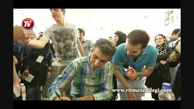جشن امضاء عادل فردوسی پور به بهانه انتشار کتاب جدیدش
