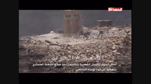 سقوط آل سقوط عربستانی توسط حوثی های یمنی