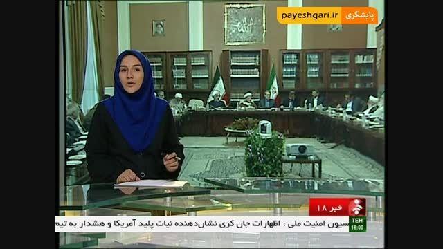 مصوبات مجمع تشخیص مصلحت نظام