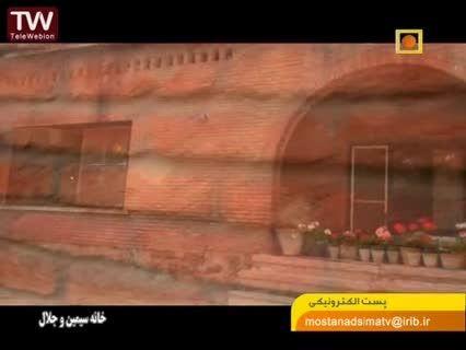 مستند خانه سیمین و جلال آل احمد