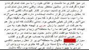 ازدواج اجباری نو عروس ایرانی با مرد عرب