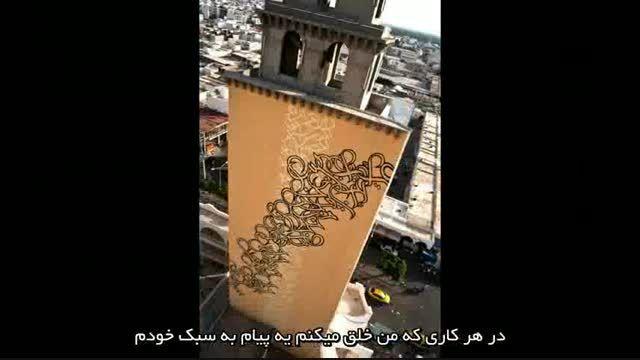 هنر خیابانی برای صلح و امیدواری