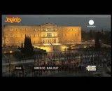 افزایش اعتراضات در آتن همزمان با بررسی برنامۀ ریاضت اقتصادی توسط پارلمان