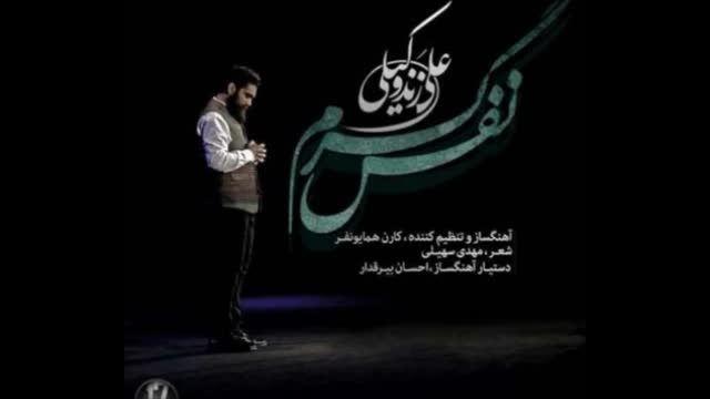 آهنگ جدید علی زند وکیلی ******* نفس گرم
