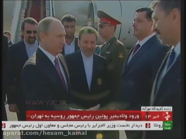 """حواشی لحظه ورود """"ولادیمیر پوتین"""" رئیس جمهور روسیه"""