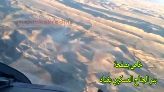 کوبیدن داعش تصاویری از داخل کابین بالگرد عراقی HD