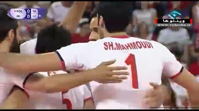 ایران ۲-۳ لهستان؛ لیگ جهانی والیبال ۲۰۱۵