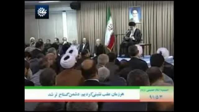 سخنان مقام معظم رهبری در مورد مذاکرات هسته ای