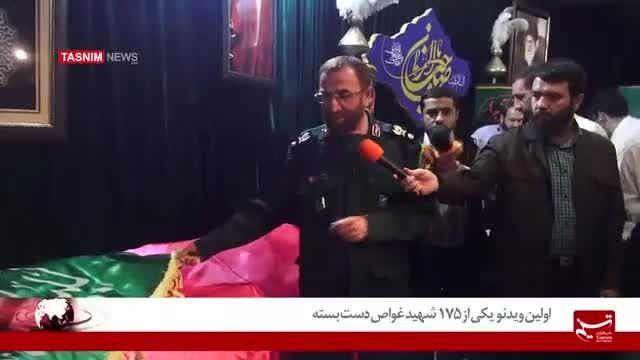 """احراز هویت معروف ترین """"شهید غواص """""""