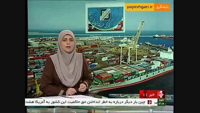تجارت خارجی ایران از48 میلیارد دلار گذشت