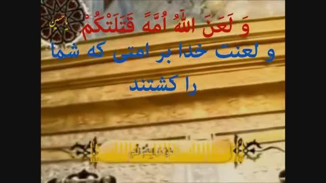 دانلود زیارت عاشورا تصویری - سماواتی