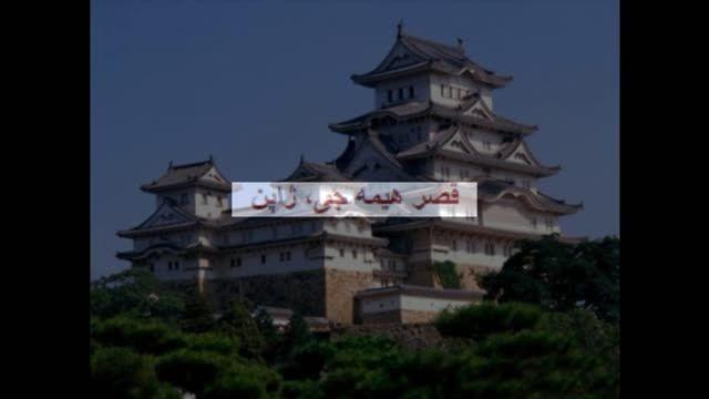 زیباترین کاخ ها و قلعه های جهان