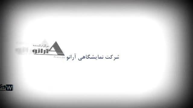 دومین نمایشگاه ایران تبلکس و ایران اپکس 93