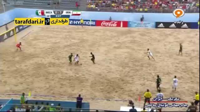 مکزیک 2-3 ایران (جام جهانی فوتبال ساحلی)