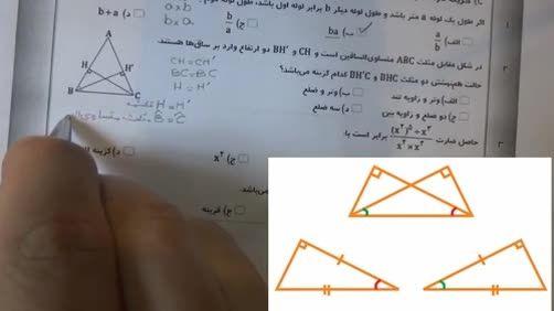 آزمون نوبت دوم ریاضی هشتم - نمونه سوال امتحانی