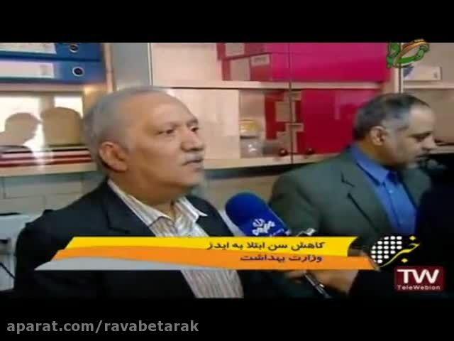 خبر شبکه 3 - 15 آذر - کاهش سن ابتلا به ایدز در ایران